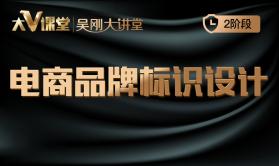 【吴刚大讲堂】电商品牌标识设计
