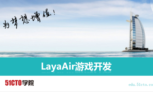 LayaAir游戏开发实战