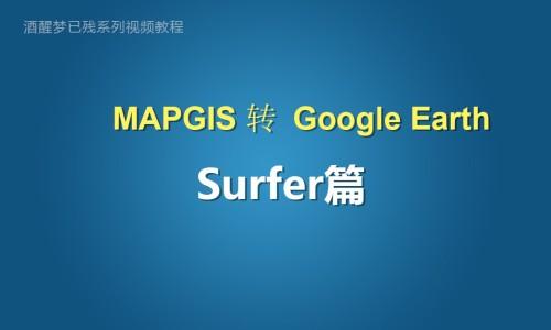 Mapgis转Google Earth(Surfer篇)