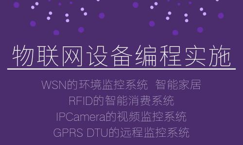 物联网设备编程与实施