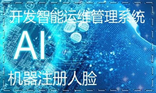人工智能应用-开发智能运维管理系统
