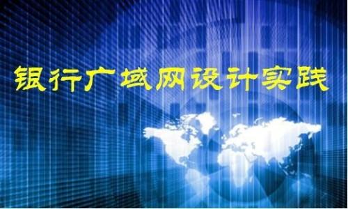 银行广域网设计实践