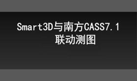 Smart3D与CASS联动绘图方法讲解