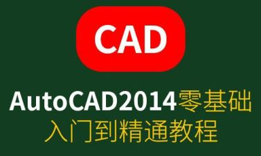 Auto CAD2014零基础入门到精通视频教程
