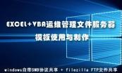 EXCEL管理FTP+SMB共享文服务器及快速部署