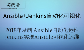 2018年Ansible+Jenkins自动化可视化运维视频教程