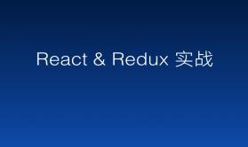 React & Redux & React-router 实战