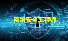 高级网络安全工程师