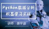 Python数据分析师-实战系列