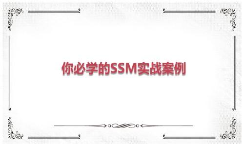 你必学的SSM实战案例