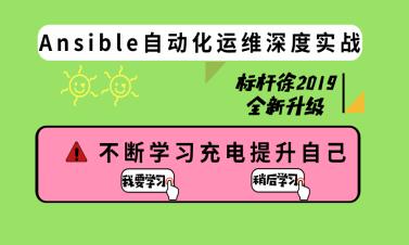 标杆徐全新Linux云计算运维系列⑤: Ansible自动化管理集群架构入门与实践