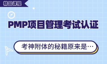 【精品】PMP®第6版项目管理课 精讲+答疑+模考