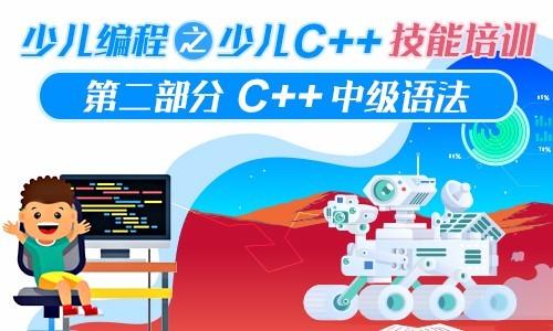 C++中级语法