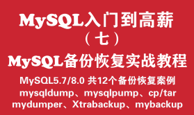 MySQL快速入门培训教程(七):MySQL备份恢复实战教程