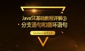 从零基础与提升JavaSE必修之路