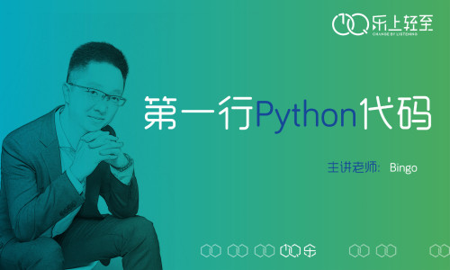 第1行Python代码
