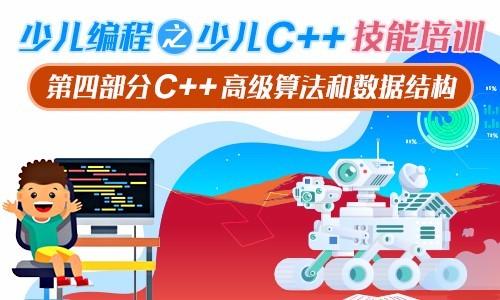 C++高级算法和数据结构