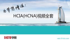 HCIA(HCNA) 整套视频