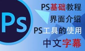 【无废话课程】Photoshop(PS)软件基础实用技巧标准视频教程入门【字幕版】