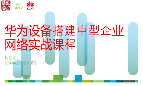 华为设备搭建中型企业网络实战课程