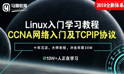 Linux入门学习教程-2019全新CCNA网络入门及TCPIP协议