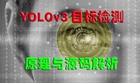 YOLOv3目标检测:原理与源码解析