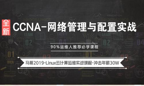 linux网络教程-马哥2019全新网络管理与配置实战