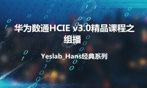 Yeslab_Hans华为数通HCIA/HCIP/HCIE经典系列之IE07 组播