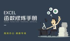 Excel函数修炼手册教程