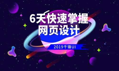 6天快速掌握网页设计【2019千锋UI】