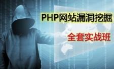 PHP网站漏洞挖掘从入门到精通
