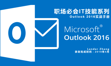 Outlook 2016实战手册-职场必会高效IT技能实战系列