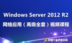 Windows Server 2012 R2 网络应用(高级部分)视频课程