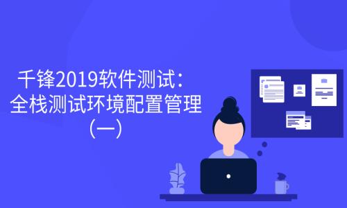 2019软件测试新手入门教程(一)【千锋软件测试】