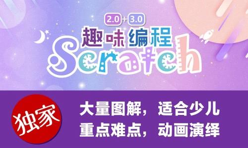 2019 Scratch趣味编程精编课堂(初级)