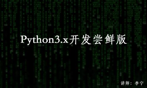 【李宁】Python开发尝鲜版视频课程