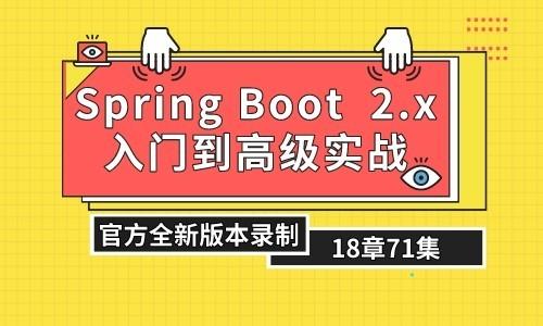 全新版本Spring Boot 2.x全套视频零基础入门到高级实战SpringBoot教程