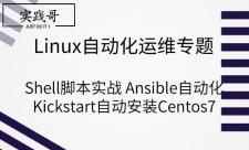 2018年Linux自动化运维技术专题