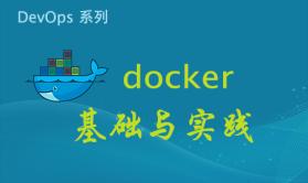 Docker基础和实践(DevOps系列)