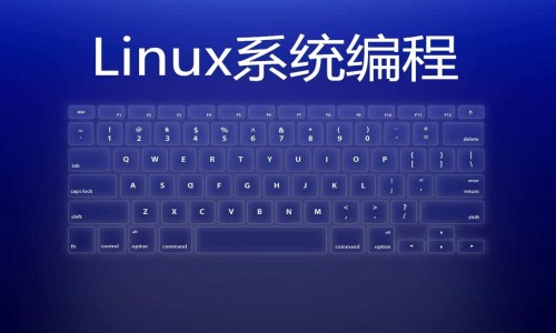 Linux系统编程第05期:进程间通信