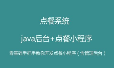 java后台+微信点餐小程序实现点餐系统