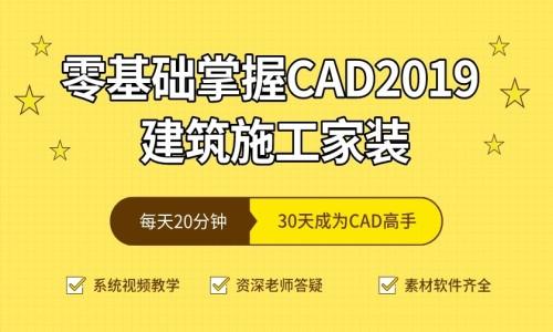 CAD2019建筑室内家居设计