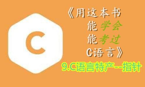《用这本书能学会能考过C语言》--9.C语言特产--指针