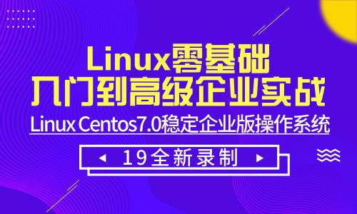 19年Linux/shell企业实战视频零基础入门到高级vi/awk/mysql源码