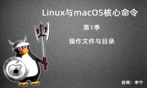 Linux与macOS核心命令实战(1):操作文件与目录