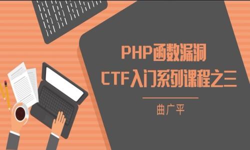 Web安全之PHP函数漏洞-网络安全竞赛(CTF)入门系列课程之三