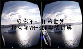 U3D移动端VR-SDK实战讲解