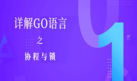详解GO语言之协程与锁