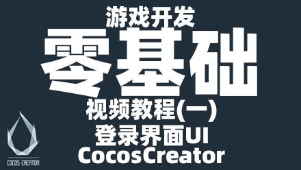 Cocos Creator [零基础]入门教程(一)