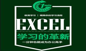 极简Excel:一分钟学习Excel的艺术